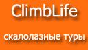 ClimbLife - Путешествия на скалы.